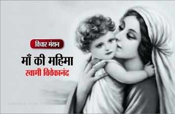 विचार मंथन : संसार में माँ के सिवा कोई दूसरा  धैर्यवान और सहनशील नहीं है- स्वामी विवेकानंद