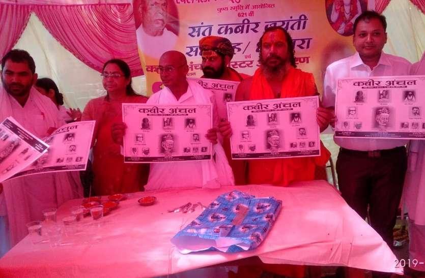 रामनगरी में मनाई गयी कबीर जयंती जारी किया गया कबीर अंचल पर पोस्टर