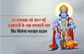 हर मंगलवार को जरूर पढ़ें हनुमान जी के 108 चमत्कारी नाम, फिर मिलेगा मनचाहा वरदान