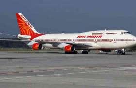 बढ़ती जा रही एअर इंडिया की मुश्किलें, 6 हवाई अड्डों पर रोकी तेल आपूर्ति