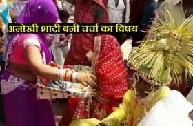 यूपी के इस जिले में हुई अनोखी शादी बनी चर्चा का विषय, प्रदेश भर में हो रही वाह-वाह