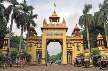 BHU faculty recruitment 2019 : 350 पदों के लिए निकली भर्ती, सैलेरी 2 लाख रुपए