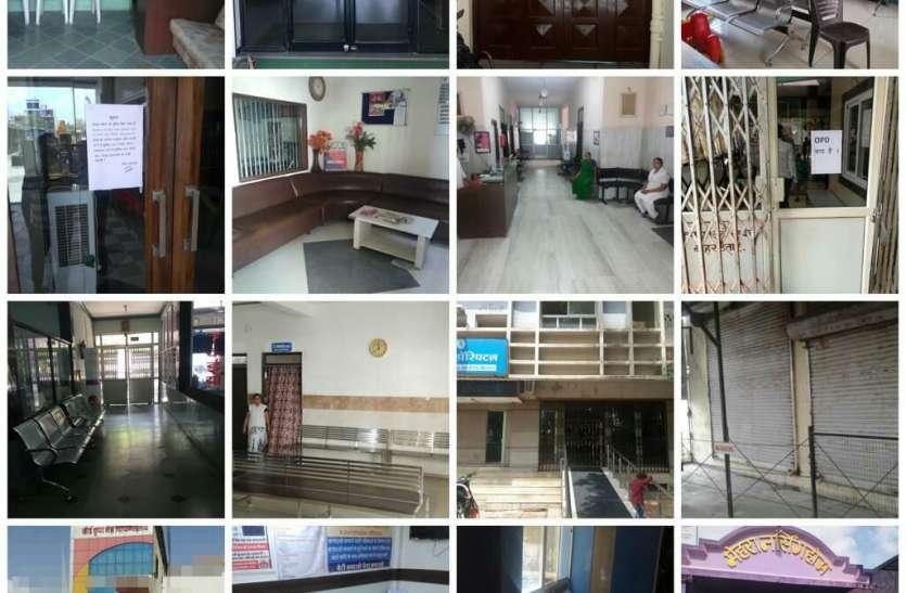 मध्यप्रदेश मेंं 24 घंटे के बाद खुले निजी नर्सिंग होम, सरकार ने ली राहत