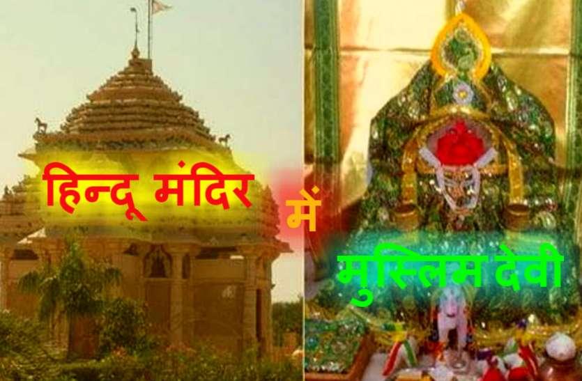 इस हिंदू मंदिर में होती है मुस्लिम महिला की पूजा, वजह हैरान करने वाली है