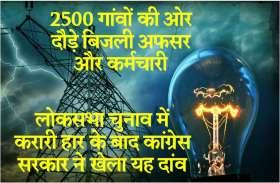 कोटा संभाग के 2500 गांवों की ओर दौड़ा बिजली महकमा, अफसरों से लेकर कर्मचारियों ने डाला डेरा, गांव में कटेगी रात-दिन