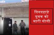 Breaking : शराब ठेकेदार के लोगों में हुई झड़प, चली गोली दो घायल , देखें वीडियो