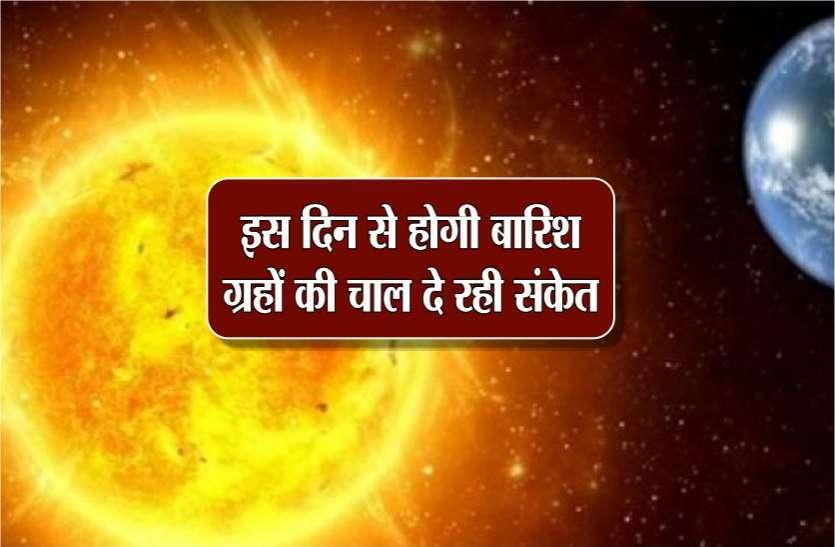सूर्य मंगल और राहु की तिकड़ी बनी...भारी वर्षा के साथ भू स्खलन की आशंका !