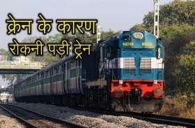 राजस्थान में यहां बिना ब्रेक वाली क्रेन ने कर दी गड़बड़, अचानक रोकनी पड़ी ट्रेनें, फिर धीरे-धीरे निकाला गया