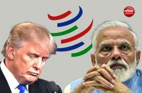 Donald Trump और Narendra Modi से WTO ने घपले की आशंका में पूछे कड़े सवाल