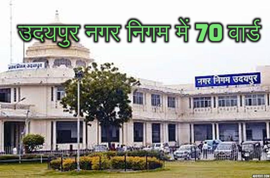 उदयपुर नगर निगम में 70 वार्डों का खाका ये तैयार करेंगे, सब वार्डों की बदल जाएगी तस्वीर