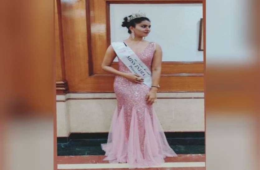 मुकलावा गांव के किसान की बेटी, अनाथ बच्चों के लिए हुए चैरिटी शो में चुनी गई मिस इंडिया