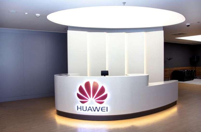 भारत को अमरिका की चेतावनी, Huawei को प्रोडक्ट्स मुहैया कराने पर हो सकती है कार्रवाई