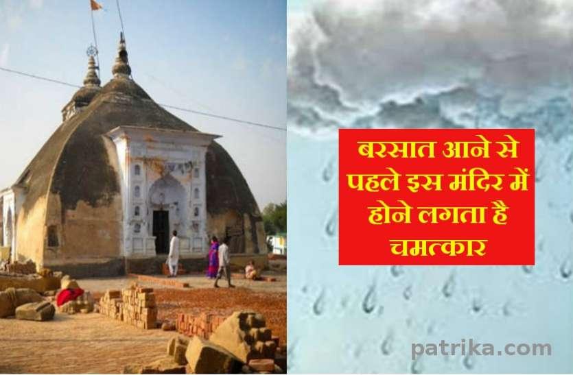 rath yatra 2019 : ये मंदिर कब और कितनी होगी बारिश, पहले ही देने लगता संकेत