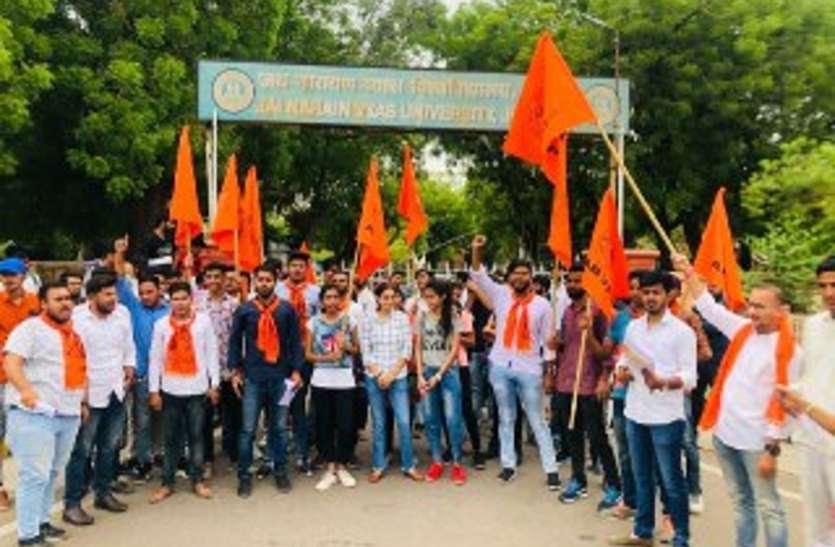 कुलपति कार्यालय का मुख्य गेट किया बंद, विद्यार्थियों की विभिन्न मांगों को लेकर एबीवीपी का प्रदर्शन