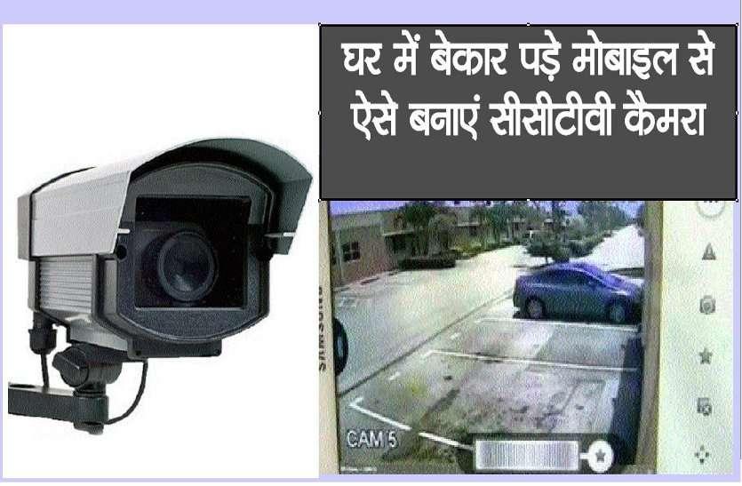 घर में बेकार पड़े मोबाइल से ऐसे बनाएं cctv कैमरा और घर-परिवार को रखें सुरक्षित