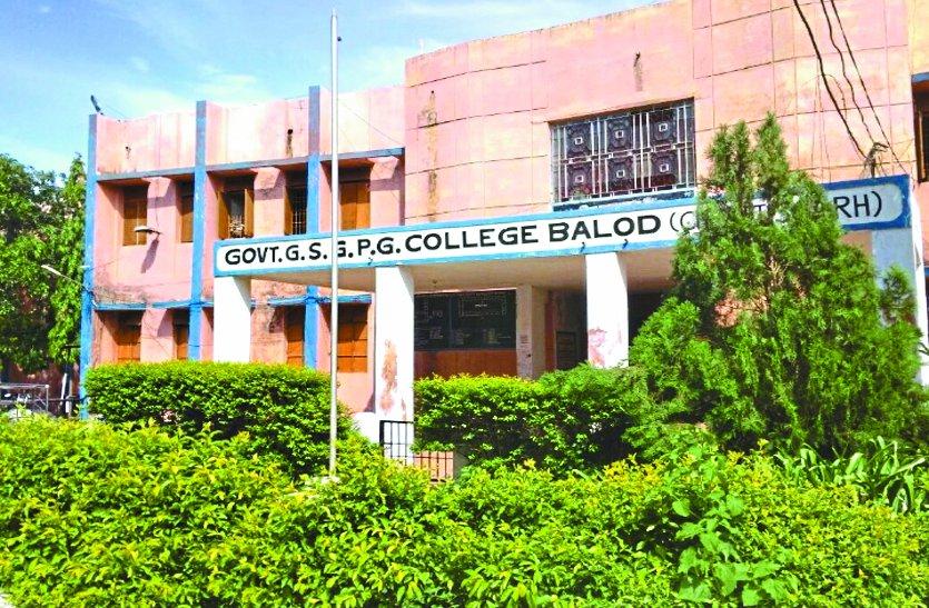 अतिथि प्रोफेसर के भरोसे लीड कॉलेज बालोद, लैब तकनीशियन कर रहे बाबूगीरी