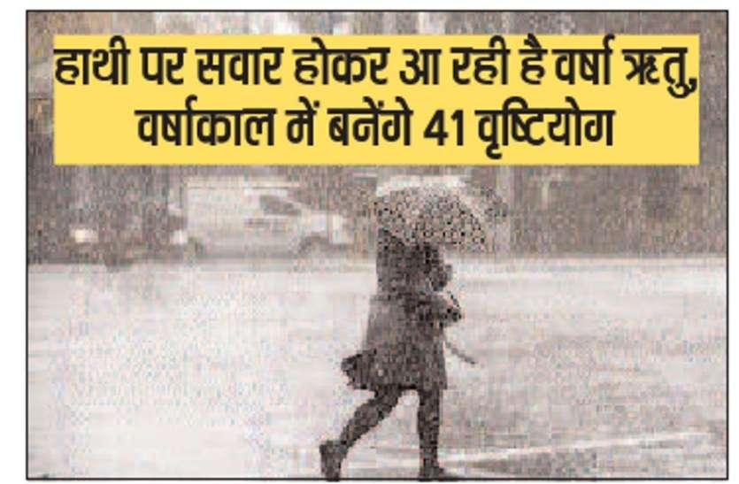 हाथी पर सवार होकर आ रही है वर्षा ऋतु, वर्षाकाल में बनेंगे 41 वृष्टियोग