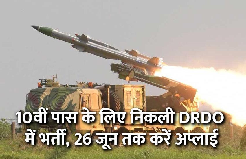 10वीं पास के लिए निकली DRDO में भर्ती, 26 जून तक करें अप्लाई