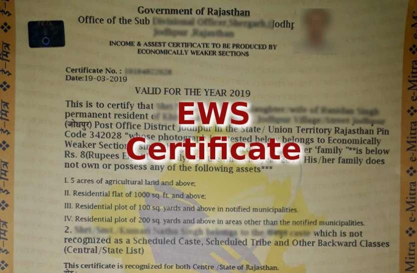 कैसे बनवाएं EWS Certificate : मिलेगा सरकारी नौकरी और उच्च शैक्षणिक संस्थानों में 10 प्रतिशत आरक्षण, यहां पढ़ें