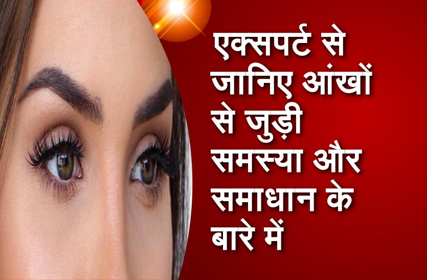 आंख में संक्रमण के कारण पुतलियों पर पड़ता है ये असर