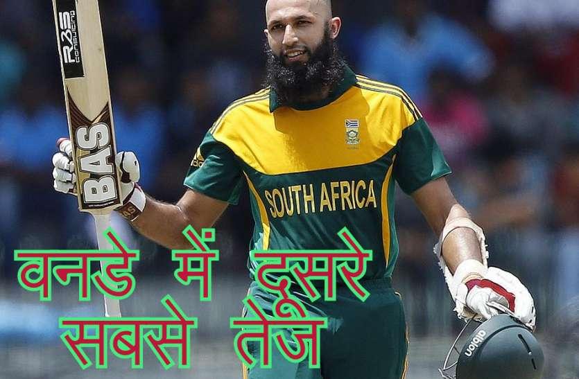 Hashim Amla: वनडे क्रिकेट में बनाए दूसरे सबसे तेज 8000 रन