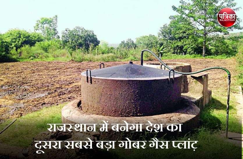 राजस्थान में बनेगा देश का दूसरा सबसे बड़ा गोबर गैस प्लांट, जानें क्या रहेंगी खासियतें