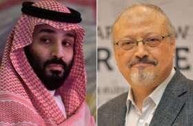Jamal Khashoggi Murder: UN को मिले 'विश्वसनीय सबूत', सऊदी क्राउन प्रिंस से जुड़े तार