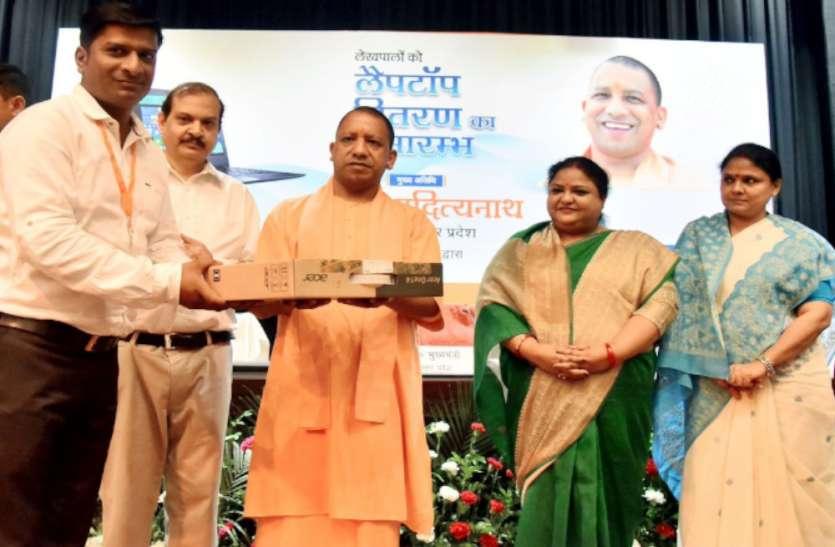 CM Yogi Adityanath ने लेखपालों को बांटे लैपटॉप, अब किसानों को घर बैठे मिलेगा उनकी जमीन-जायदाद का ब्योरा