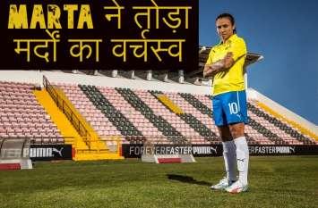 FIFA Football World Cup में सर्वाधिक गोल करने वाली फुटबॉलर बनीं Marta