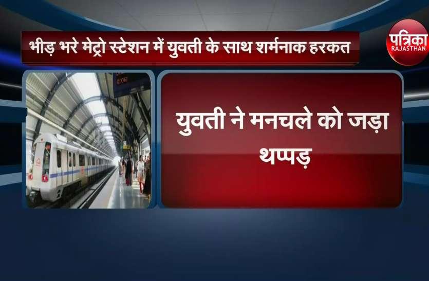 भीड़ भरे मेट्रो स्टेशन में युवती के साथ शर्मनाक हरकत
