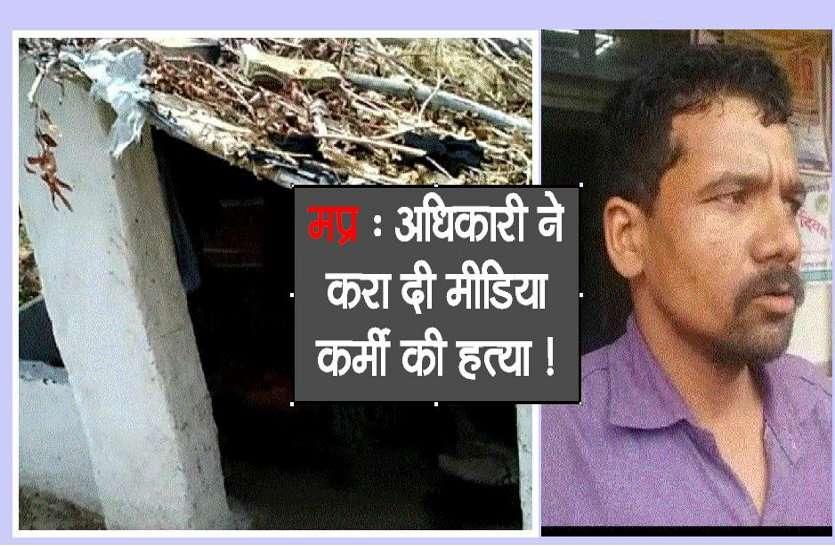 जनपद पंचायत के अधिकारी ने करा दी मीडियाकर्मी की हत्या, भाई का आरोप