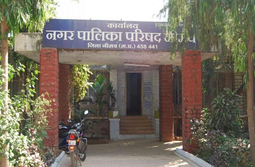 Neemuch Nagarpalika जिन शिकायतों का निराकरण 100 दिन में नहीं हुआ उन्हें एक दिन में निपटा दिया