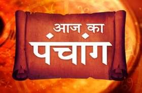 आज का पंचांग 20 जून 2019: जानिए कब हैं चौघडियां और अभिजीत मुहूर्त व कब लगेगा राहु काल