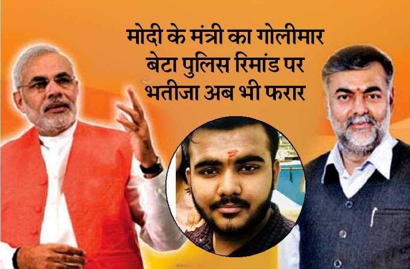 मोदी के मंत्री का गोलीमार बेटा दो दिन की पुलिस रिमांड पर, भतीजा अब भी फरार- देखें वीडियो