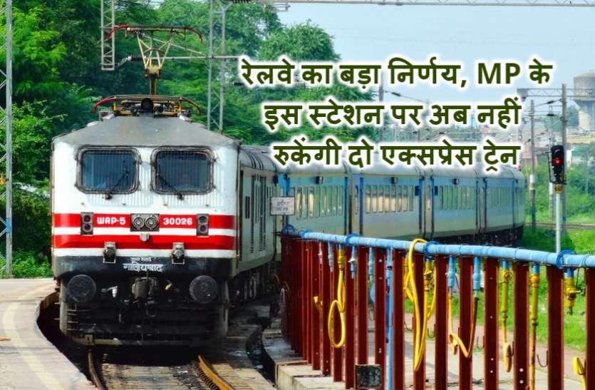 रेलवे का बड़ा निर्णय, MP के इस स्टेशन पर अब नहीं रुकेंगी दो एक्सप्रेस ट्रेन