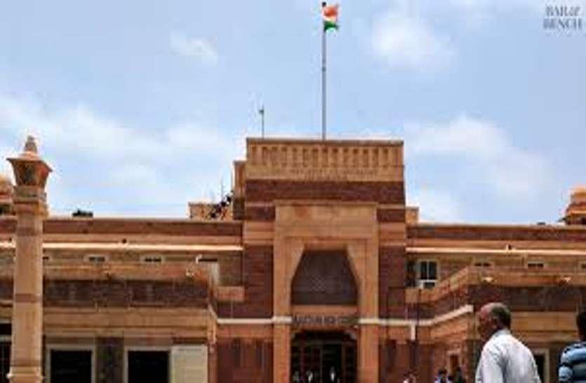 High court : शिक्षक तबादलों को चुनौती याचिकाओं पर होगी सुनवाई