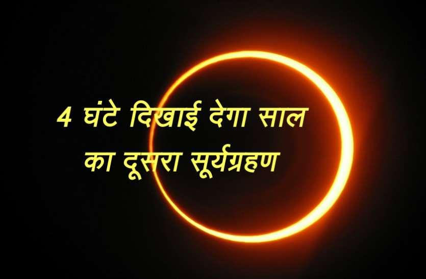 Surya grahan: 4 घंटे दिखाई देगा साल का दूसरा सूर्यग्रहण, उसके बाद जरुर कर लें ये काम