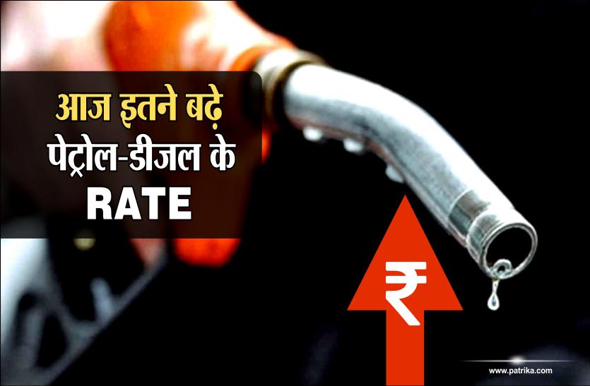 Today Petrol Diesel Rate: आज इतने बढ़े पेट्रोल-डीजल के दाम, जानिए आपके शहर के रेट