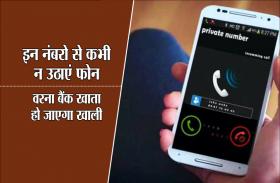 इन नंबरो से फोन आए तो रेलकर्मी हो जाएं सतर्क, खाते से गायब हो जाएंगे पूरे रुपये
