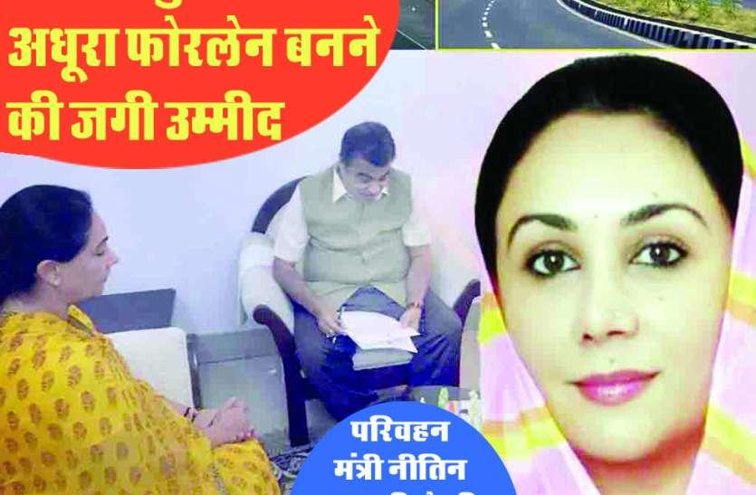 GOOD NEWS : केन्द्रीय मंत्री नीतिन गडकरी ने दिए आदेश, जल्द पूरा करो गोमती से ब्यावर का अधूरा फोरलेन