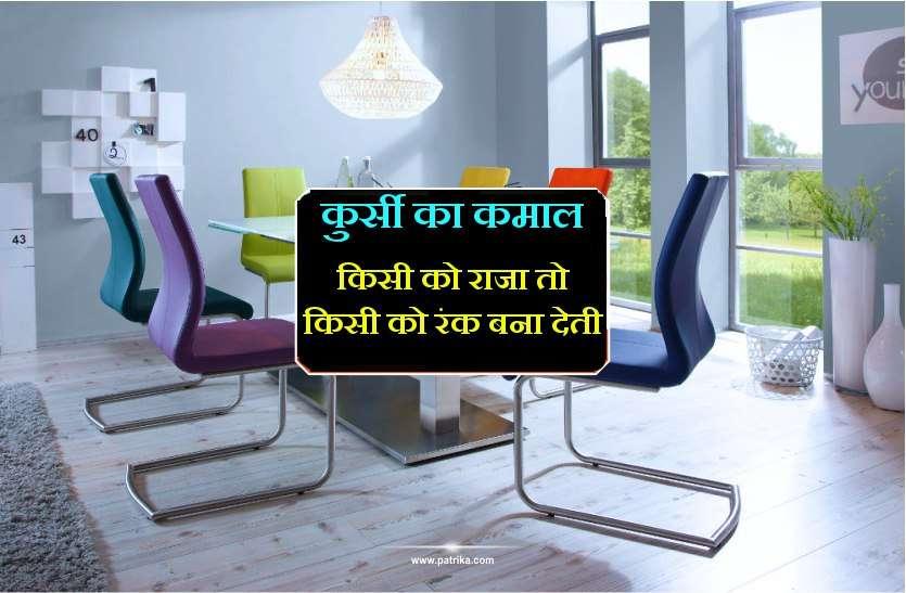 नौकरी में तरक्की, व्यापार में घाटा हो रहा है, कहीं ऐसी कुर्सी पर तो नहीं बैठते आप?