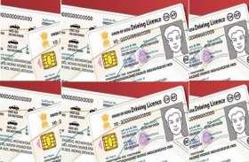 Driving License के लिए शैक्षिक योगयता की अनिवार्यता खत्म, अब ये लोग भी बनवा सकेंगे ड्राइविंग लाइसेंस
