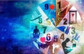 अंकज्योतिष 21 जून 2019: आकस्मिक खर्चों के कारण तनाव हो सकता है, शांत रहें