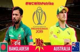 World Cup 2019 Live : ऑस्ट्रेलिया का पांचवां विकेट  गिरा, टीम का स्कोर 47.1 ओवर में 354/5ं