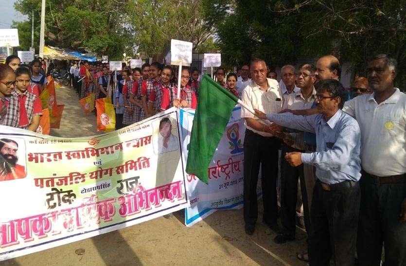 video: अन्तर्राष्ट्रीय योग दिवस पर योग शिविर के लिए जागरूकता रैली निकाली