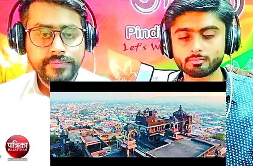 City Of Hundred Island : सरहद पार भी पंसद की जा रही बांसवाड़ा की खूबसूरती, पाकिस्तानी चैनल ने की वाहवाही और...