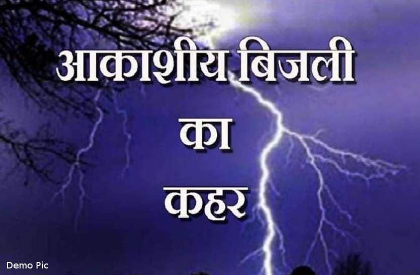 Pre-Monsoon In Rajasthan : बांसवाड़ा में तेज बारिश के दौरान आकाशीय बिजली गिरने से एक ही परिवार के तीन लोग घायल, दो मवेशी मरे