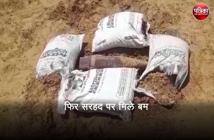 राजस्थान की सरहद पर फिर मिले सेना के दो बम, एहतियातन लोगों को किया गया दूर