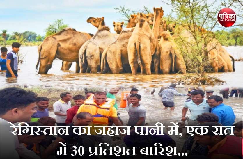 Heavy Rain In Rajasthan : 13 साल बाद एक ही रात में 30 प्रतिशत बारिश, प्रतापगढ़-चित्तौडगढ़ हुए पानी-पानी
