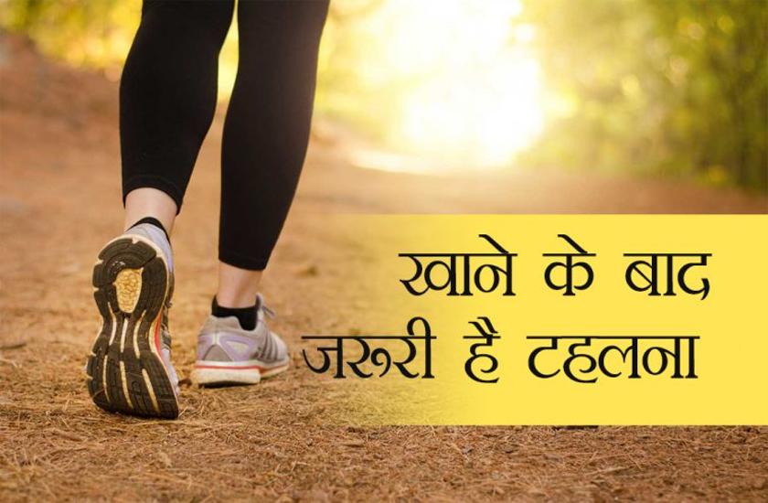 Walking Benifits After Daily Dinner - रात को खाने के बाद टहलना होता है बैहद  लाभकारी, मोटापा ही नहीं ये बीमारियां भी रहती हैं दूर | Patrika News